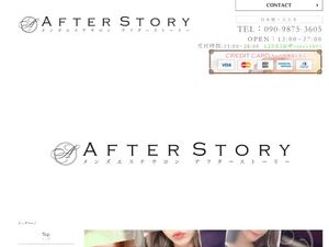 AFTER STORY(アフターストーリー)
