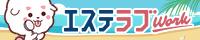 福岡のメンズエステ求人情報ならエステラブワーク